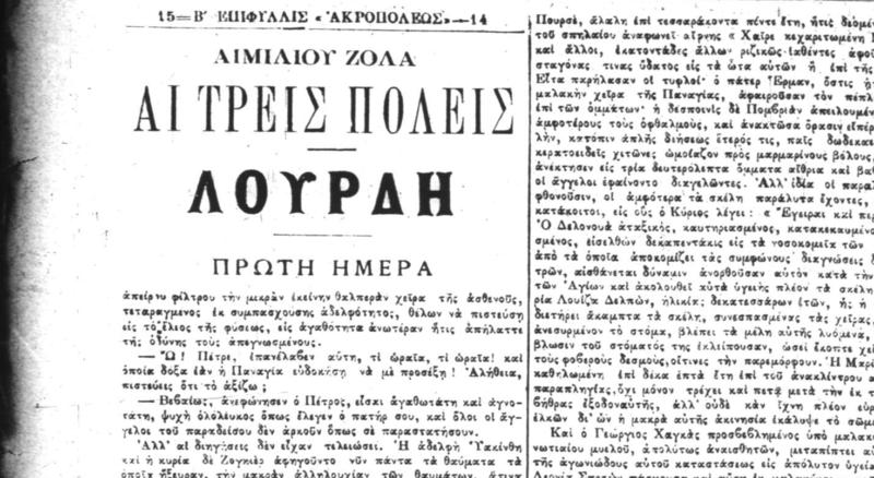 Émile Zola, Λούρδη (1ο μέρος της τριλογίας με γενικό τίτλο: Οι τρεις πόλεις) μετάφραση αγνώστου στην εφημερίδα Ακρόπολις 31/7/1894 έως 31/12/1894. Oio12