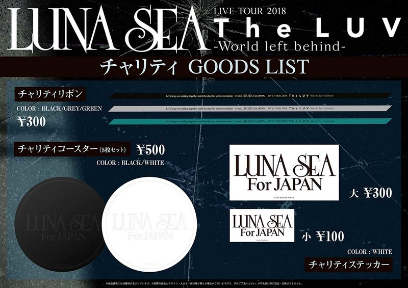 LUNA SEA LIVE TOUR 2018 「The luv - World left behind 」  - Page 2 85cca310