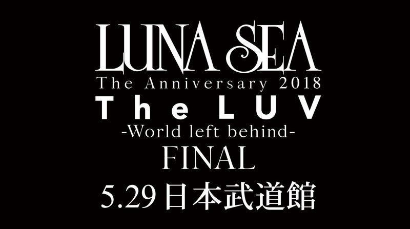 LUNA SEA  The Anniversary 2018「The luv - World left behind 」FINAL A1c13310
