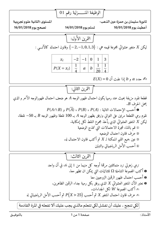 تمارين حول الاحتمالات - فرض منزلي حول الاحتمالات - الرياضيات السنة الثانية ثانوي 2AS شعبة علوم تجريبية و تقني رياضي و رياضيات Dm_lyc12