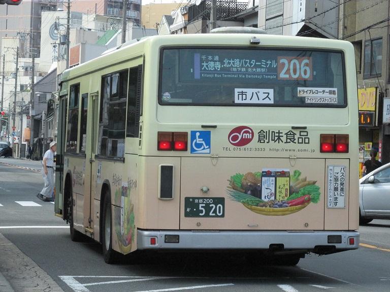 京都200か・520 Img_0812