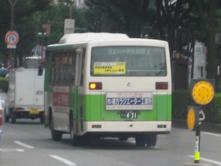 [2014年の夏][富山市] 富山地鉄バス Img_4936