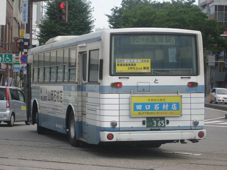 [2014年の夏][富山市] 富山地鉄バス Img_5030