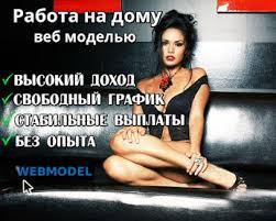 Заработок от 300$ в день. Работа Для Девушек Вебкам. Высокооплачиваемая для девушек в Москве. Aazaie10
