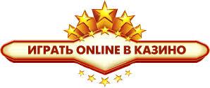 Заработок в казино в интернете без вложений Edezza11