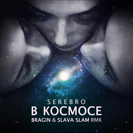 Ремиксы песен группы Серебро - Страница 3 03374210