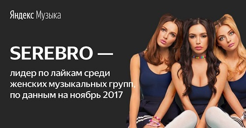 Новости о группе Серебро - Страница 4 03443710