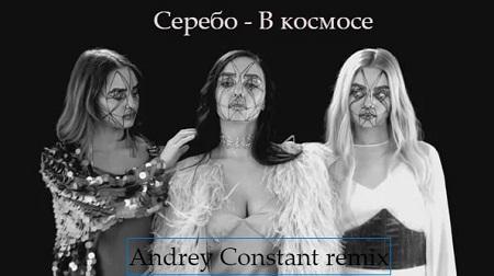 Ремиксы песен группы Серебро - Страница 3 03452610