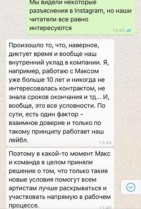 СМИ о группе Серебро - Страница 7 03684110