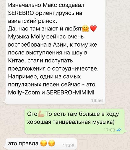 СМИ о группе Серебро - Страница 7 03684510
