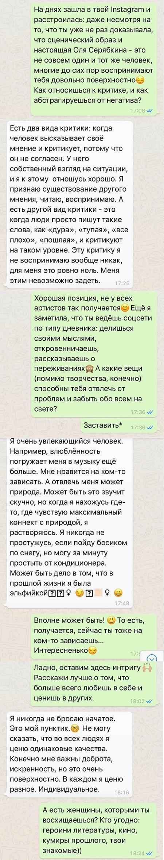СМИ о группе Серебро - Страница 7 03684610