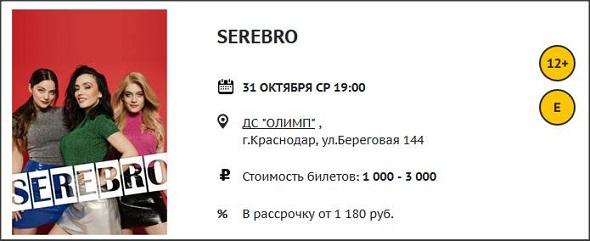 Выступления группы Серебро - Страница 6 03769210