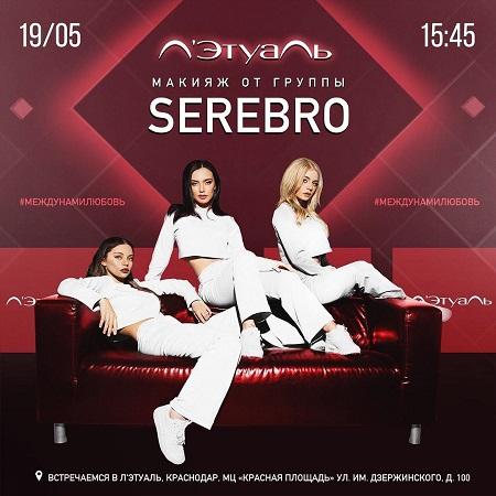 Новости о группе Серебро - Страница 4 03781910