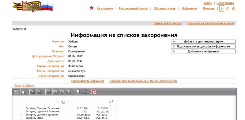 УРОЖЕНЦЫ ОРЕНБУРГСКОЙ (ЧКАЛОВСКОЙ) ОБЛ. ПОГИБШИЕ В ФИНСКОМ ПЛЕНУ 110