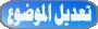 31 عاما مضت على أستشهاد المأسوف على شبابه ودماثة خلقه أبن أختي العزيز الشاب سمير داؤد سليمان بحودا ال شابي وانتقاله الى الأخد Edit10