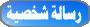 تهنئة بمناسبة حلول شهر رمضان المبارك... Pm10