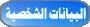 تهنئة بمناسبة حلول شهر رمضان المبارك... Profil10