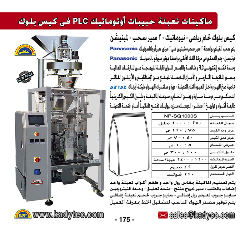 - ماكينات تعبئة وتغليف ارز و سكر و بقوليات  ( القاضى ) 17510