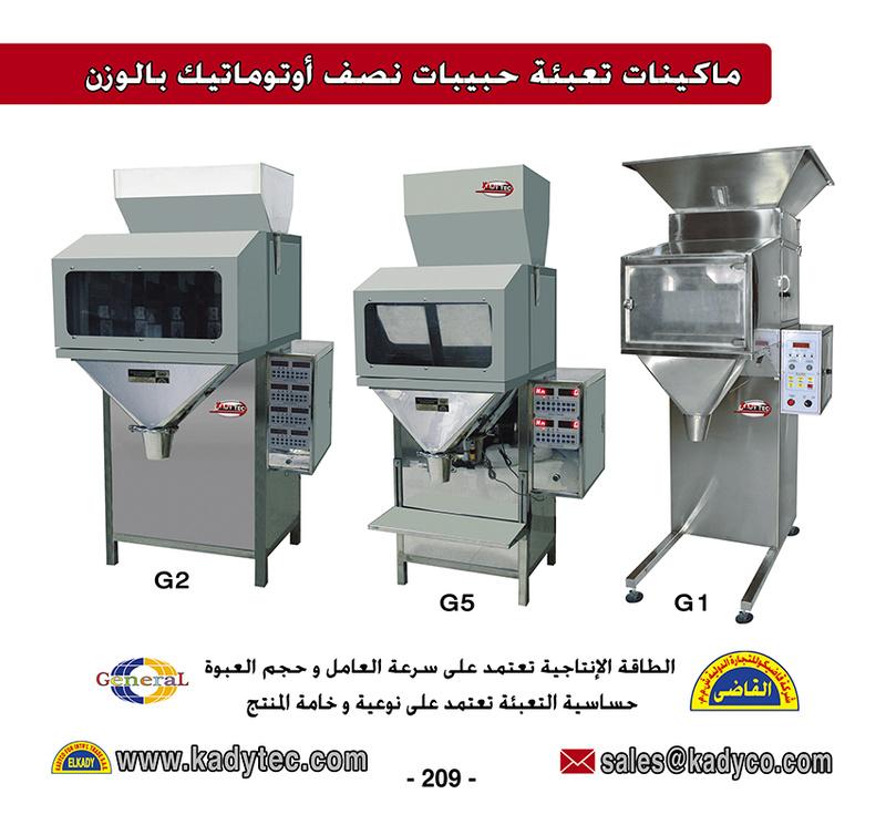- ماكينات تعبئة وتغليف ارز و سكر و بقوليات  ( القاضى ) 20910
