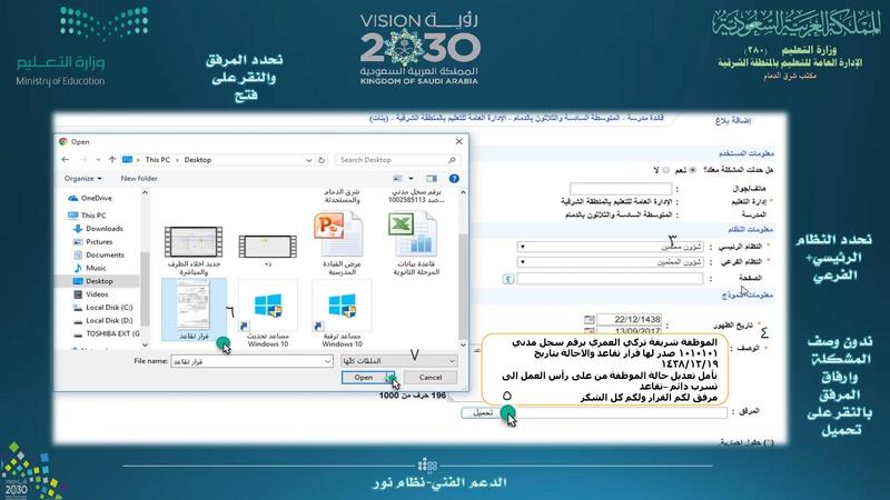 عمل بلاغ فني نظام نور 1442 بالصور - شرح طريقة عمل بلاغ لنظام نور 000210