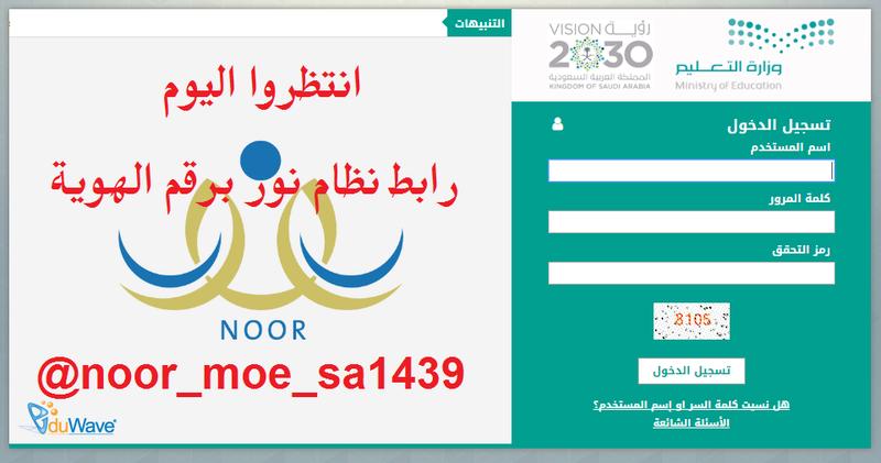 اعلان نتائج نظام نور 1441 بكود الطالب واليوم سيتم الاعلان برقم الهوية 112