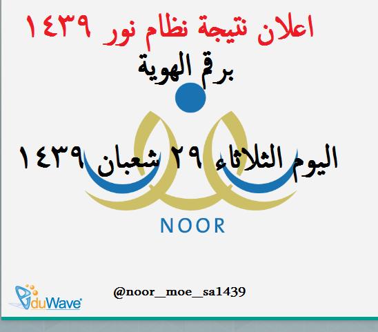 نتيجة نظام نور 1439 الفصل الدراسي الثاني برقم الهوية @noor_moe_sa1439  Oo_oa_10