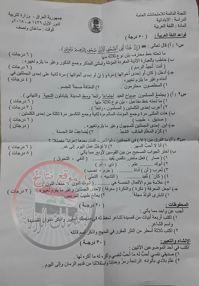 أسئلة امتحان اللغة العربية الوزارية للسادس الابتدائى 2018 الدور الأول 111