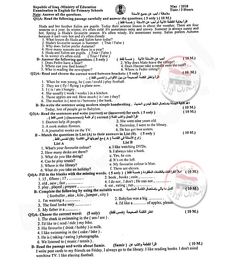 ورقة امتحان اللغة الانكليزية الوزارية للسادس الابتدائى 2018 الدور الأول  112