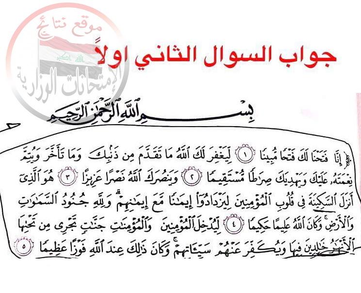 اجابة امتحان التربية الاسلامية النموذجية للثالث المتوسط 2018 دور اول  213