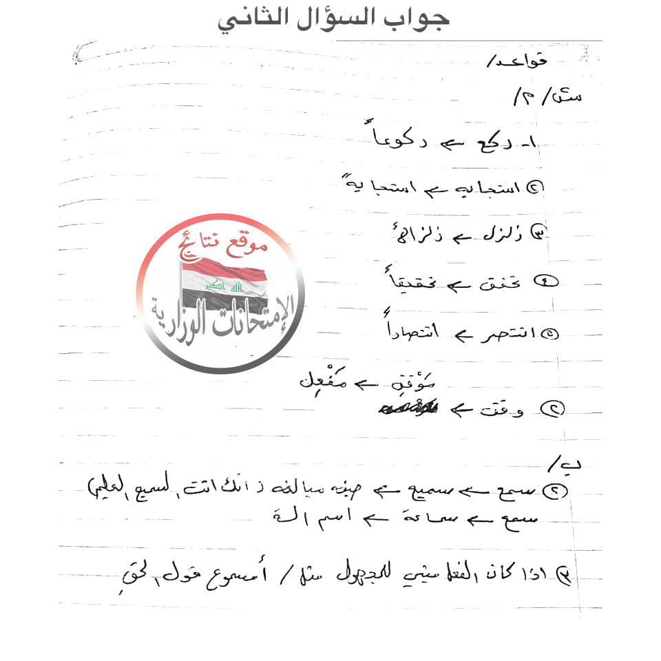 اجابات امتحان اللغة العربية للصف الثالث المتوسط 2018 2210