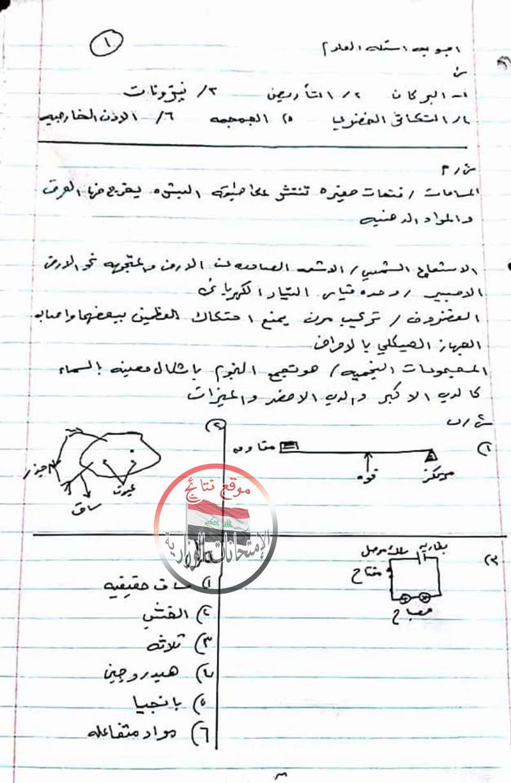 حل امتحان العلوم الوزارى للسادس الابتدائى 2018 311