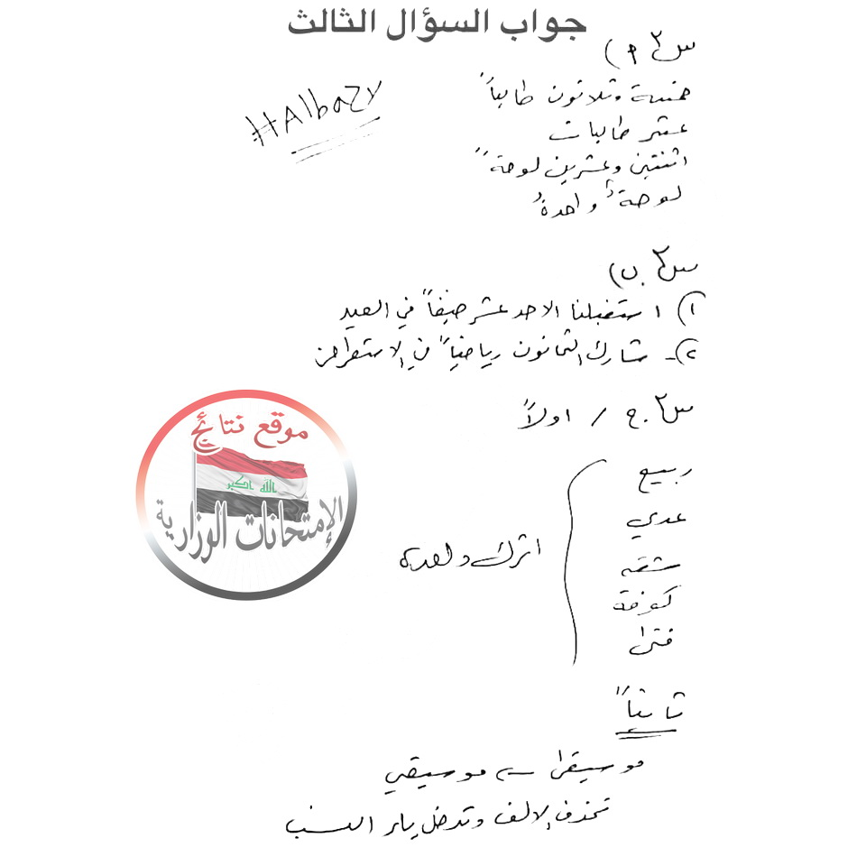 اجابات امتحان اللغة العربية للصف الثالث المتوسط 2018 3310