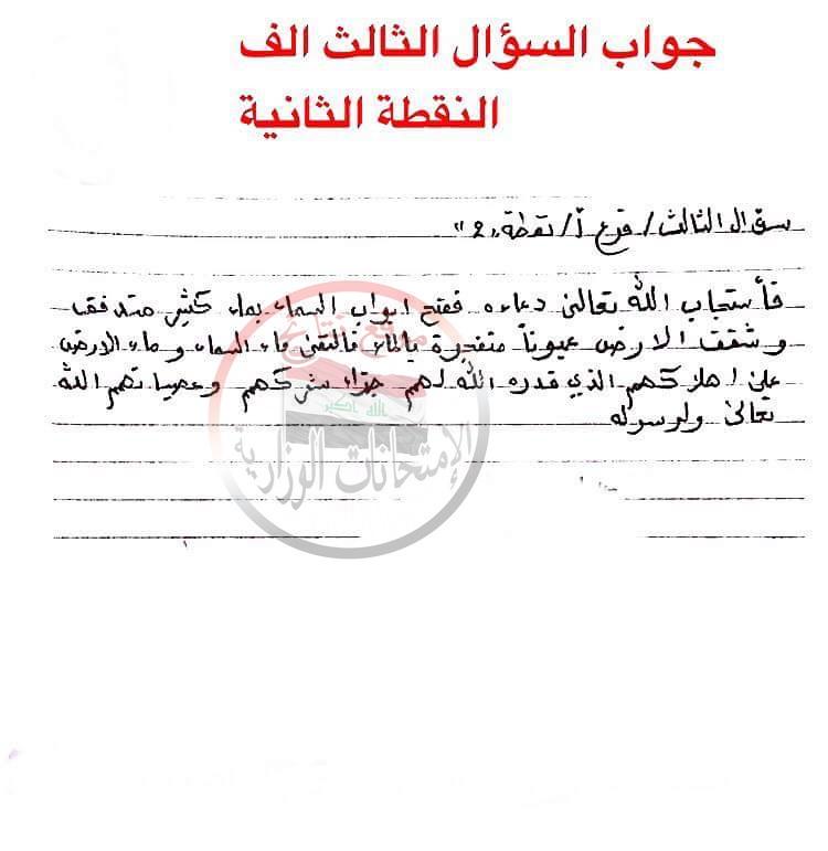 اجابة امتحان التربية الاسلامية النموذجية للثالث المتوسط 2018 دور اول  412