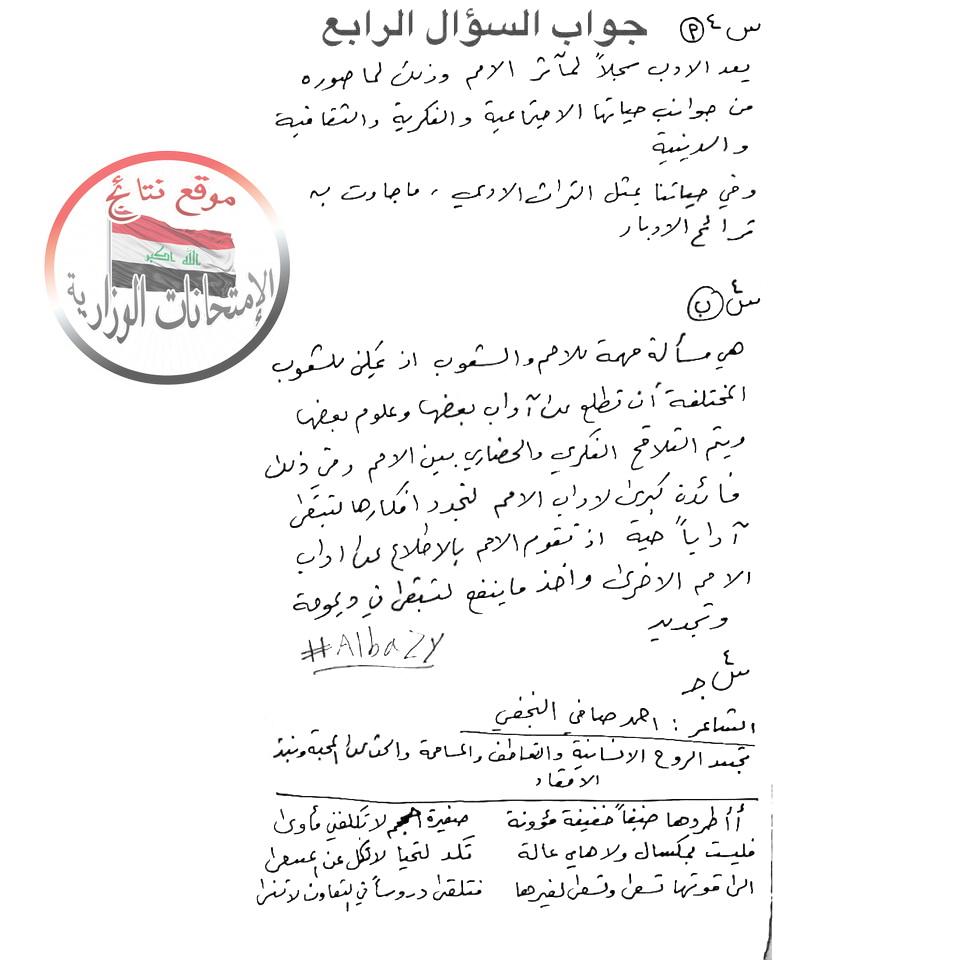 اجابات امتحان اللغة العربية للصف الثالث المتوسط 2018 4410