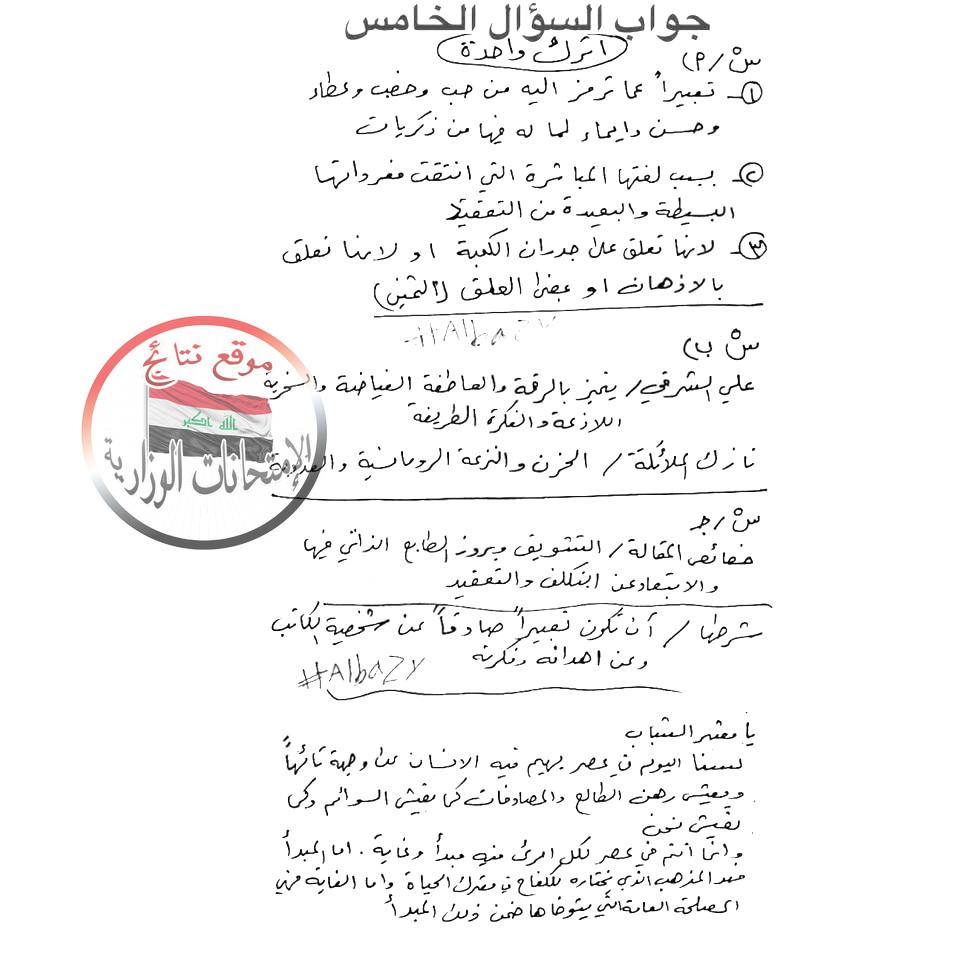 اجابات امتحان اللغة العربية للصف الثالث المتوسط 2018 5510