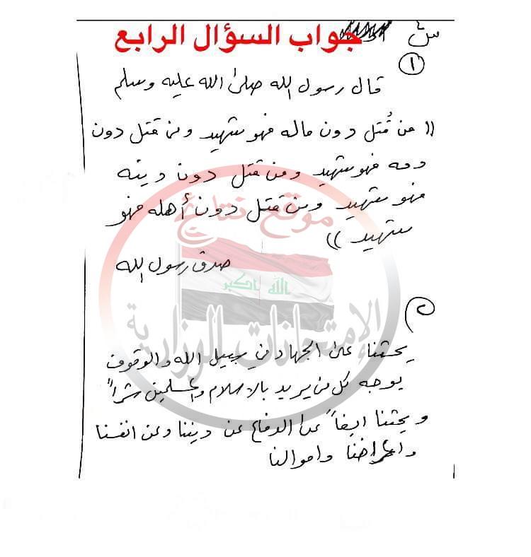 اجابة امتحان التربية الاسلامية النموذجية للثالث المتوسط 2018 دور اول  710