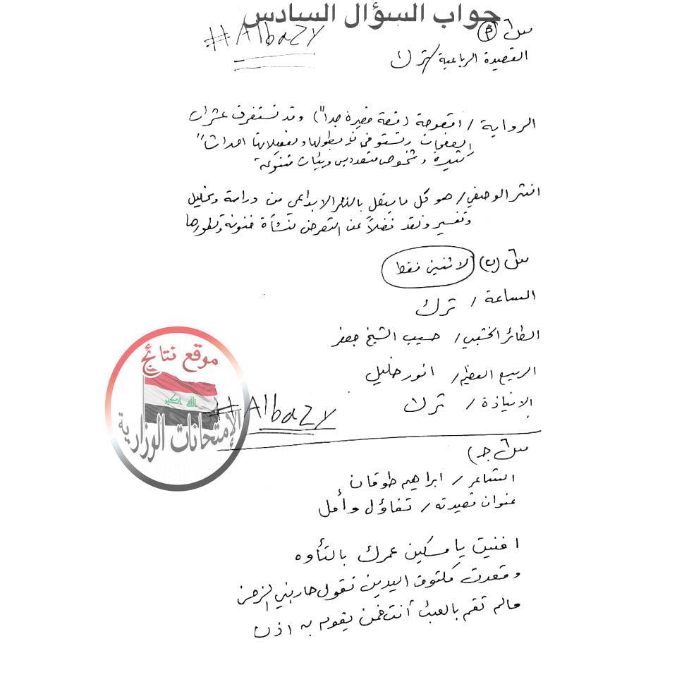 اجابات امتحان اللغة العربية للصف الثالث المتوسط 2018 7710