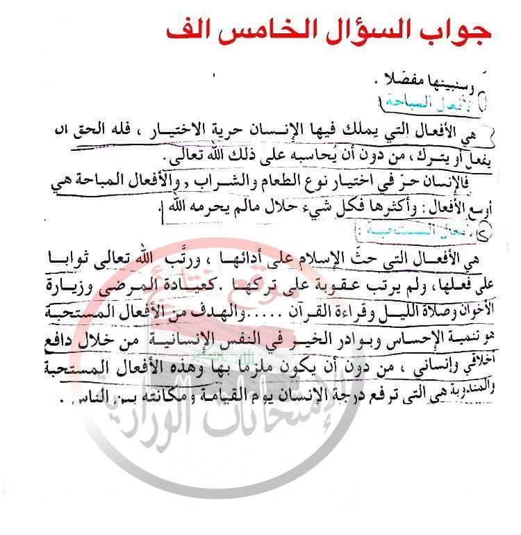 اجابة امتحان التربية الاسلامية النموذجية للثالث المتوسط 2018 دور اول  810