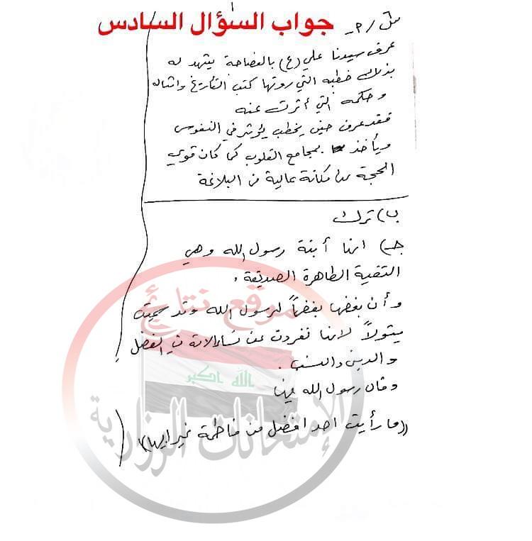 اجابة امتحان التربية الاسلامية النموذجية للثالث المتوسط 2018 دور اول  910