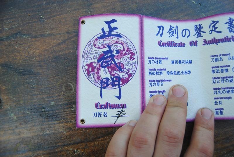 Sabre japonais Dsc_0144