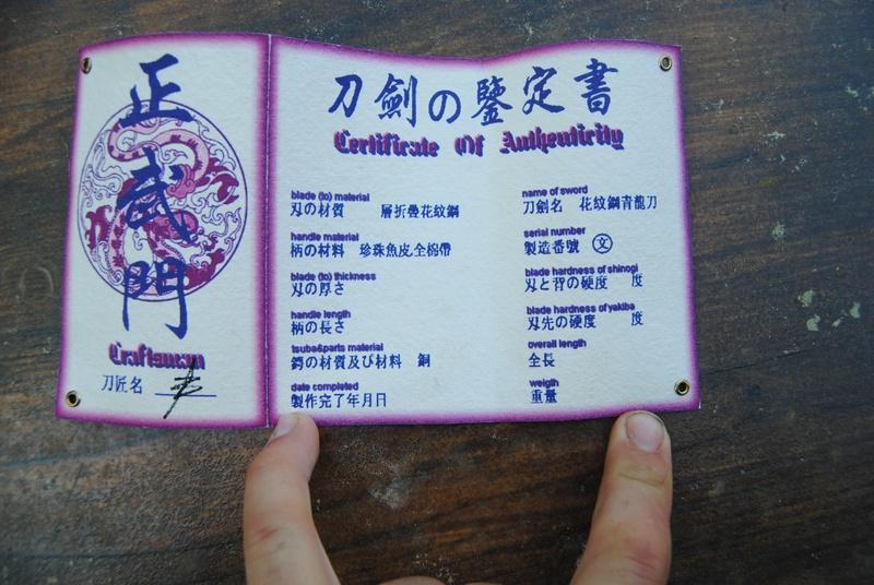 Sabre japonais Dsc_0146