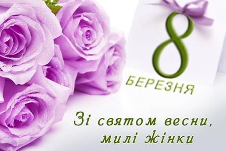 С Днем 8 марта 8_ei10