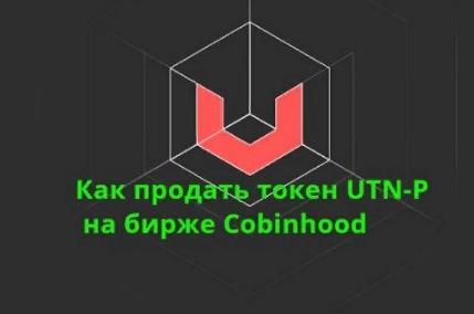 universa.io Автомобильной UTNP, UTN ОТЗЫВЫ Qip_sh20