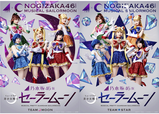 Sailor Moon Nogizaka46 Stage Collaboration Img_8610