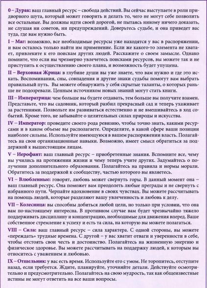 10 вопросов к Старшим арканам 2018-010