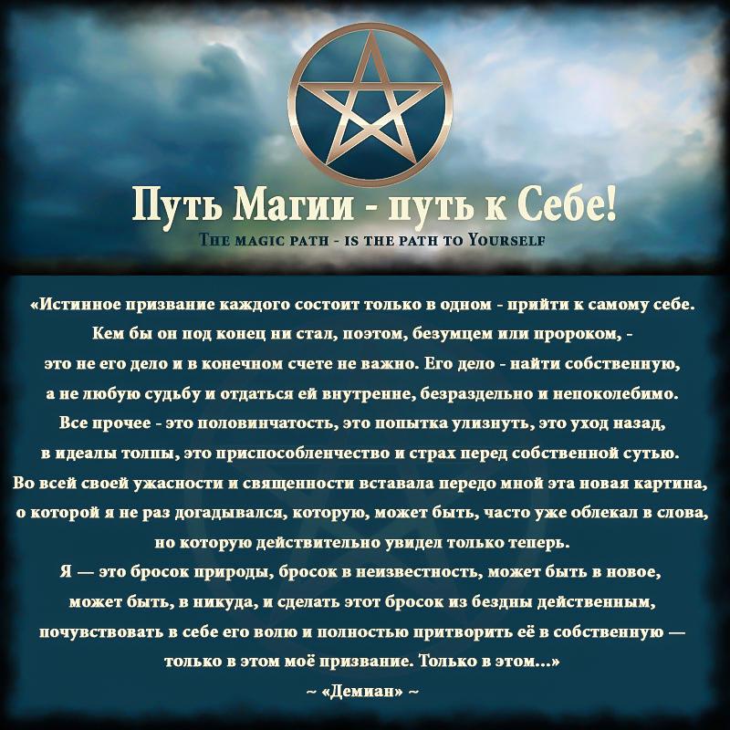 ПУТЬ МАГИИ - ПУТЬ К СЕБЕ ! - Портал Aei1110