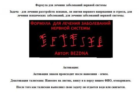 Формула для лечения заболеваний нервной системы автор BEZDNA  S9jsqm10
