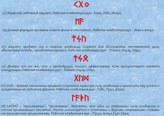 РУНИЧЕСКИЕ ФОРМУЛЫ НА ЖИЗНЕННЫЕ СЛУЧАИ Zupv0b10