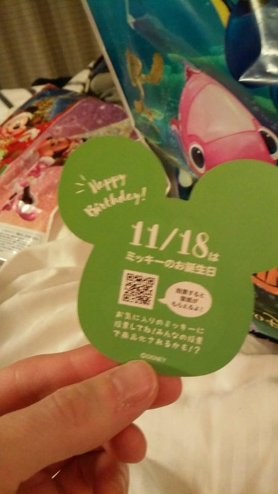 Tokyo Disney Resort en général - le coin des petites infos - Page 12 23667110