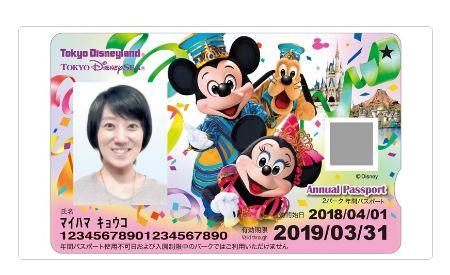 [Tokyo Disney Resort] Le Resort en général - le coin des petites infos - Page 13 Passep10